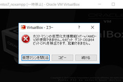 VirtualBox で 64bit マシンを使用できない場合に確認すべきこと。対策。